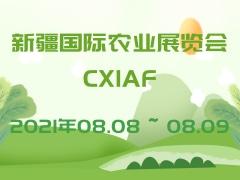 新疆国际农业展览会CXIAF