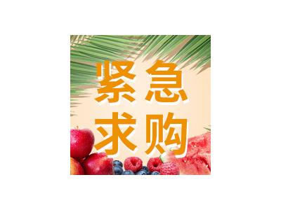 招募生鲜水果、蔬菜、海鲜、家禽水产供应商