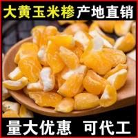 【厂家批发 加工定制】大粒黄玉米糁棒子苞米苞谷碴大碴子粥原料
