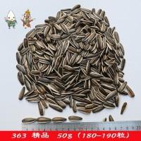363精品生货50g(180-190批发优等363生瓜子 内蒙古优质葵花籽