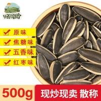 内蒙古瓜子1斤现货批发原味焦糖红枣五香瓜子500g散装称重葵花籽