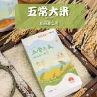 福面春风五常大米稻花香二号1kg 送礼会销礼品稻花香大米批发