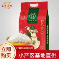 京贡1号 五常有机稻花香米 五常大米 东北大米 5kg 新米