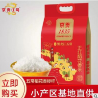 京贡1号正红旗稻花香米黑龙江东北大米长粒香大米正红旗5kg