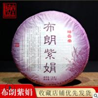 原产地批发茶叶云南勐海普洱茶 布朗紫娟普洱生茶饼357克厂家直销