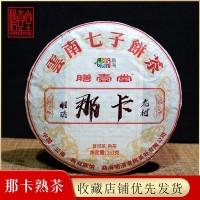 云南西双版纳普洱茶批发勐海那卡普洱熟茶饼357g厂家直销茶叶定制