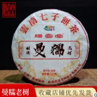 原产地批发茶叶云南勐海普洱茶明清曼糯古树普洱熟茶饼357g可定制