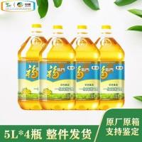 中粮福临门家用食用油浸出菜籽油20升(5L*4桶)原箱整件