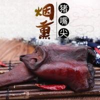 四川土特产北川森林腊肉自制烟熏土黑猪腊猪嘴尖厂家一件代发
