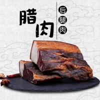 四川特产腊肉自制烟熏农家土黑猪腊后腿肉腊香肠批发代发260g