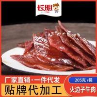 批发牛肉干 四川特产零食 长明火边子牛肉 自贡小吃200g 牛肉脯