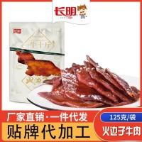 牛肉干四川火边子牛肉片 零食特产小吃长明五香125g 一件代发