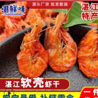 湛江特产软壳虾干 海鲜干货即食大号对虾零食 免剥壳软皮虾干批发