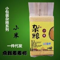 五谷杂粮一斤真空小包装小米 一件代发小批量定制厂家直销