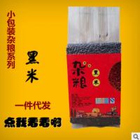 精选小包装杂粮一斤装东北黑香米真空包装厂家批发 会销礼品